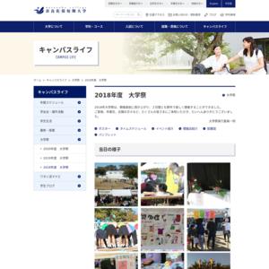 奈良佐保短期大学/大学祭