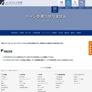 ノースアジア大学・秋田栄養短期大学/第36回高杉祭