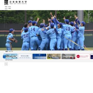 日本体育大学 横浜・健志台キャンパス