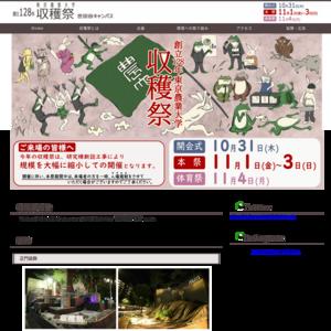 東京農業大学 世田谷キャンパス/世田谷収穫祭