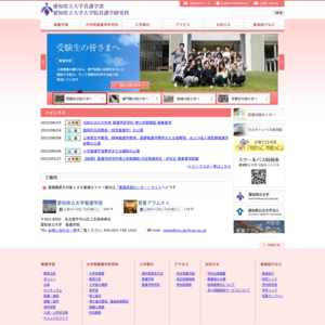 愛知県立大学 守山キャンパス