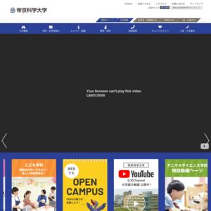 帝京科学大学 千住キャンパス
