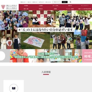 沖縄キリスト教学院大学<br> 沖縄キリスト教短期大学