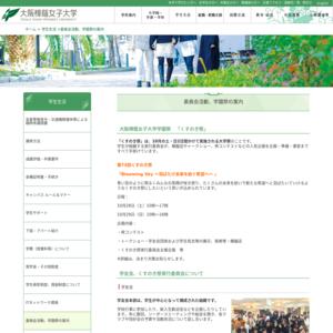 大阪樟蔭女子大学/第68回くすのき祭
