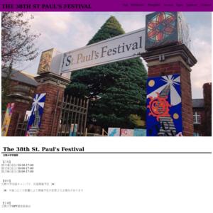 立教大学 池袋キャンパス/St.Paul's Festival