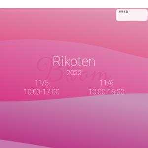 早稲田大学 西早稲田キャンパス/第62回理工展