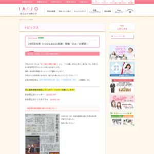 埼玉女子短期大学/第29回彩女祭