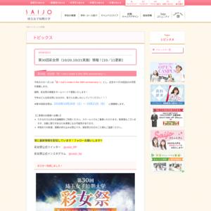 埼玉女子短期大学/第30回彩女祭