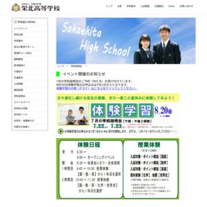 栄北高等学校/第18回栄北高祭