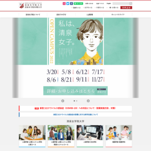 清泉女学院大学・短期大学