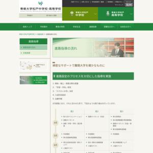 専修大学松戸中学校・高等学校/第57回文化祭
