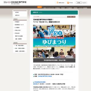 日本指圧専門学校/第13回ゆびまつり