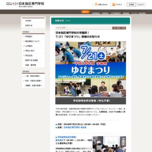 日本指圧専門学校/第14回ゆびまつり