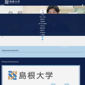 島根大学 松江キャンパス