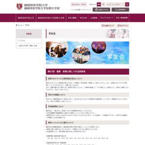 静岡英和学院大学/第51回楓祭