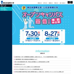 東日本国際大学・いわき短期大学/鎌山祭