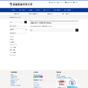 鈴鹿医療科学大学/碧鈴祭