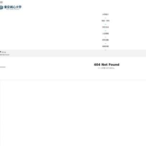 東京純心大学/第22回聖母祭