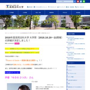 高岡法科大学/大学祭2018