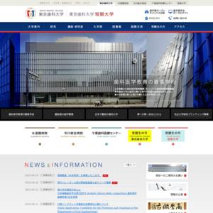 東京歯科大学 水道橋キャンパス