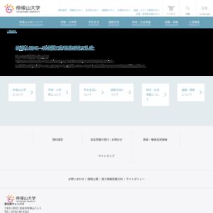 帝塚山大学 奈良・東生駒キャンパス/第53回虹色祭