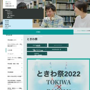 常磐大学・常磐短期大学/ときわ祭2018