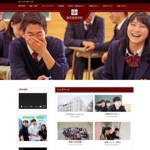 東京高等学校
