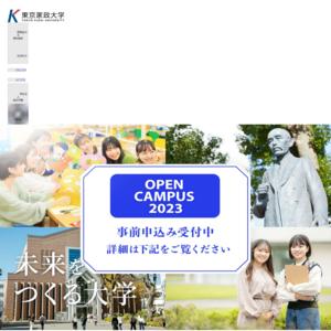 東京家政大学・短期大学部