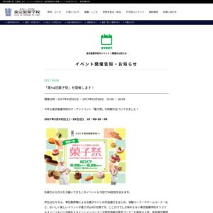東京製菓学校/第54回菓子祭