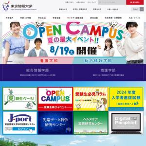 東京情報大学
