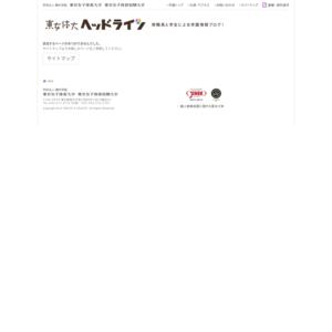 東京女子体育大学・短期大学/第54回藤園祭