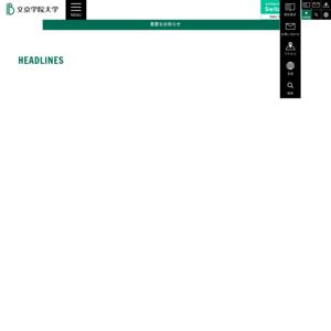 文京学院大学 ふじみ野キャンパス