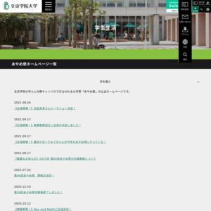 文京学院大学 ふじみ野キャンパス/第36回あやめ祭