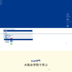 大阪女学院大学・短期大学