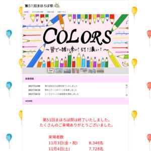安田女子大学/第51回まほろば祭