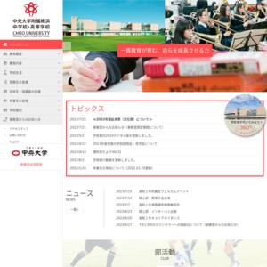 中央大学附属横浜中学校・高等学校