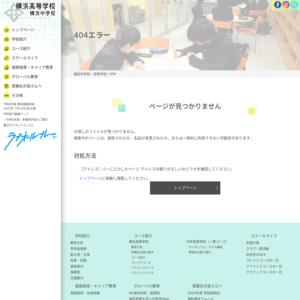 横浜高等学校/横校祭