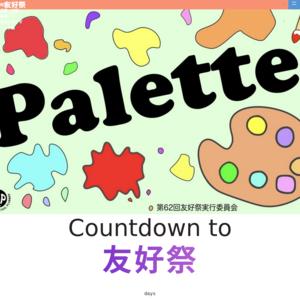 大阪府立大学 /第57回友好祭
