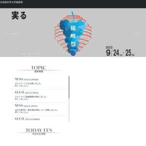 北海道科学大学・北海道薬科大学/第49回稲峰祭