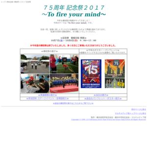 横浜高等学校/横校祭2017