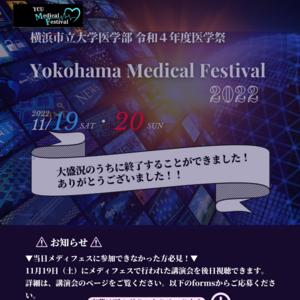 横浜市立大学 福浦キャンパス/Yokohama Medical Festival