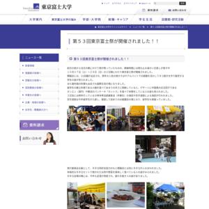 東京富士大学/第53回東京富士祭