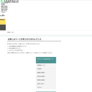 弘前医療福祉大学・短期大学部/学園祭