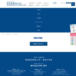 群馬医療福祉大学/昌賢祭2018