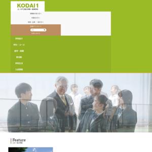 八戸工業大学第一高等学校