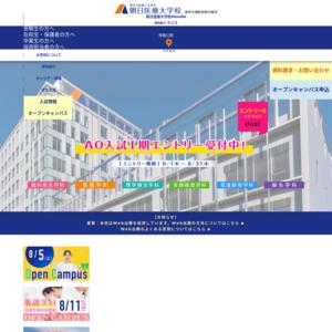 朝日医療大学校