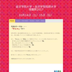 金沢学院大学・短期大学/清鐘祭2017