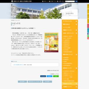 別府大学 別府キャンパス/第72回石垣祭