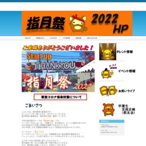 京都文教大学/指月祭2018