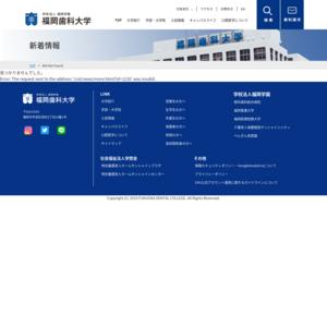 福岡歯科大学・福岡医療短期大学/第43回田の歯科祭